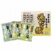 A-湯ったり旅3包(草津・有馬・道後)(1168)