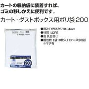 カート・ダストボックス用ポリ袋200