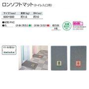 ロンソフトマット(トイレ入口用)