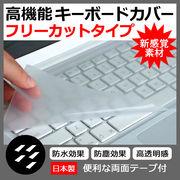 【キーボードカバー】Lesance NB 17NB8000-i7-XGB (17.3インチ)で使えるフリーカットタイプ(日本製)