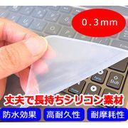 【シリコンキーボードカバー】Lenovo ThinkPad W530 2436CTO 機種で使えるフリーカットタイプ
