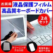 【反射防止・液晶保護フィルムとキーボードカバー】eX.computer N156J-500B/S機種で使える