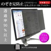 【のぞき見防止・セキュリティーOAフィルター】日本テクト 楽たっち NT-7106RS 機種で使える