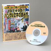 【1日で分かる!ハングル文字の読み方(※テキスト付き)】DVD