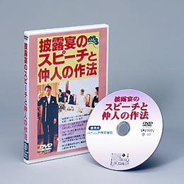 挨拶や仲人の依頼もOK!【披露宴のスピーチと仲人の作法】DVD