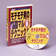 【モテモテ男のマル秘テクニック】DVD