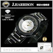J.HARRISON腕時計 JH-CCL-001BS 女性用腕時計