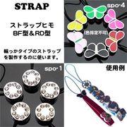 オリジナルストラップ用★丸型・蝶型ストラップ紐★SK-Trade