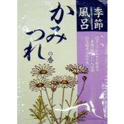 薬用入浴剤 季節風呂 かみつれ(カモミール)の香り    sangobath-wk