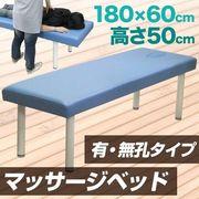 有孔ベッド180×60cm