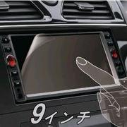 CAR-FL9W エレコム 液晶保護フィルム 9インチワイド用