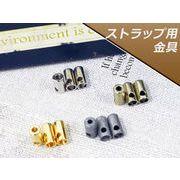 【真鍮製】 ストラップ パーツ/ストラップ用金具 横穴金具 約4×8mm /アクセサリー金具/