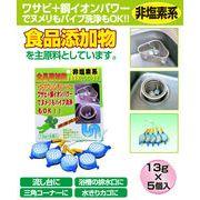 非塩素系【排水除菌洗浄脱臭剤 ワサビヌメリトール】