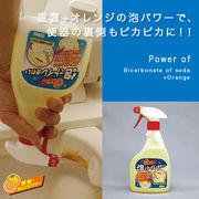 重曹+オレンジパワー!【泡でトイレきれい】