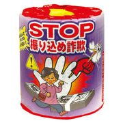 STOP振り込め詐欺 100個