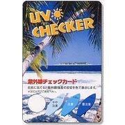 紫外線チェックカード