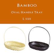 凛とした佇まい、交差された編み目が品良く美しい【バンブー・オーバルハンドルトレー・L】●2色展開●