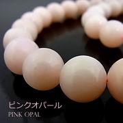 ピンクオパールAA【丸玉】10mm【天然石ビーズ・パワーストーン・1連販売・ネコポス配送可】