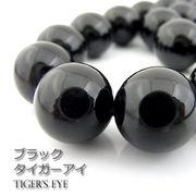 ブラックタイガーアイAA【丸玉】12mm【天然石ビーズ・パワーストーン・1連販売・ネコポス配送可】