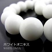 ホワイトオニキス(人工石)【丸玉】12mm【天然石ビーズ・パワーストーン・1連販売・ネコポス配送可】