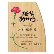 母の日 竹素材 オリジナル感謝状