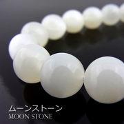 ムーンストーンAA(白)【丸玉】10mm【天然石ビーズ・パワーストーン・1連販売・ネコポス配送可】