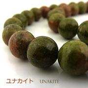 ユナカイト【丸玉】10mm【天然石ビーズ・パワーストーン・1連販売・ネコポス配送可】