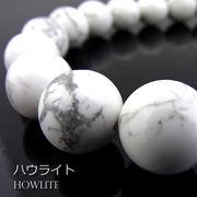 ハウライト【丸玉】14mm【天然石ビーズ・パワーストーン・1連販売・ネコポス配送可】