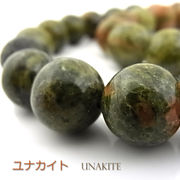 ユナカイト【丸玉】12mm【天然石ビーズ・パワーストーン・1連販売・ネコポス配送可】