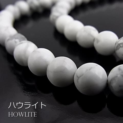 ハウライト【丸玉】7mm【天然石ビーズ・パワーストーン・1連販売・ネコポス配送可】