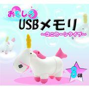 【USBメモリシリーズ】かわいい! かわいいユニコーンタイプUSBメモリ! 8GB