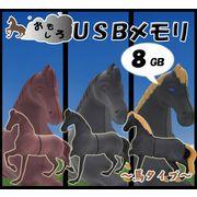 【USBメモリシリーズ】かわいい! おもしろUSBメモリ! 8GB  うま3色