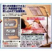 差込式・読書スタンド