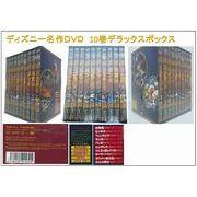 ディズニー名作DVD 10巻デラックスボックス