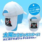 【熱中症対策】クールキャップ(BR-531)、お手持ちの帽子に取り付け可能! くまモン 日除け垂れ KU-533