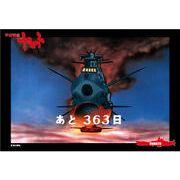 「宇宙戦艦ヤマト」 ポストカードセットB