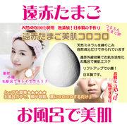 遠赤たまご美肌コロコロ:無添加日本製!小顔に美肌に!半身浴ダイエットのお供に◎