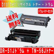 ブラザー(brother)DR-51J リサイクルドラム + TN-56Jリサイクルトナーセット【宅配便送料無料】