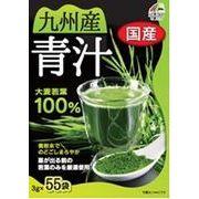 九州産大麦若葉青汁100% 3g×55袋