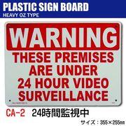 プラスティックサインボード CA-2 24時間監視中