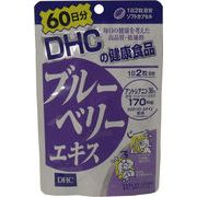 DHC ブルーベリーエキス 120粒 60日分