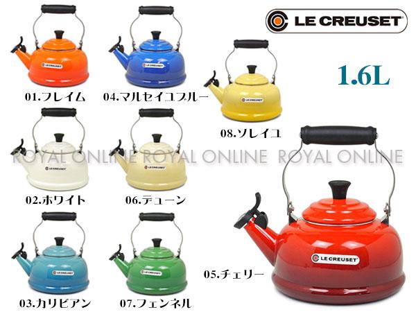 【ル・クルーゼ】 Q3101 ホイッスリング ケトル 1.6L 全8色