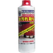 業務用強力洗浄剤 油汚れ取り 300mL