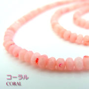 コーラル(さんご)ピンク【ボタンカット】2×4mm【天然石ビーズ・パワーストーン・ネコポス配送可】