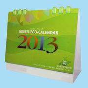 2015年度版 グリーンエコカレンダー 名入れ可