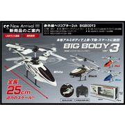 赤外線 ラジコンヘリコプター BIGBODY3 2ch