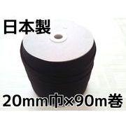 業務用上質平ゴム黒色・20mm巾×90m巻・国産