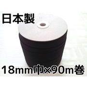 業務用上質平ゴム黒色・18mm巾×90m巻・国産