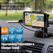 スマホ・iPhoneの充電/音楽再生/ハンズフリー通話 ◇ FMトランスミッター搭載スタンド