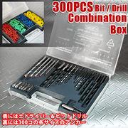 300PCSアンカー付!ドライバー&ドリルビット CombinationBOX